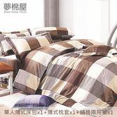 夢棉屋-台製40支紗純棉-加高30cm薄式單人床包+薄式信封枕套+單人鋪棉兩用被-格子趣-咖