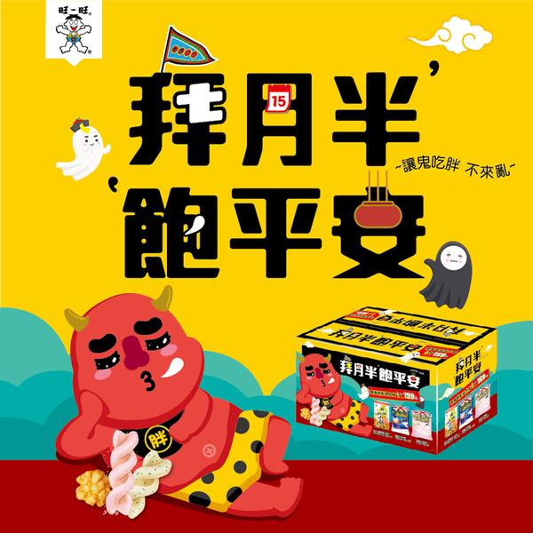 旺旺 拜月半飽平安(零嘴餅乾組合箱) 426g 中元普渡 拜拜 米果 米餅 浪味仙 小小酥 零食餅乾