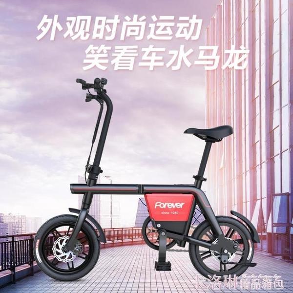 永久電動自行車電瓶車代駕折疊車鋰電池單車助力小型代步車小迷你 MKS 卡洛琳