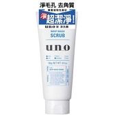 UNO 新 淨洗顏 洗面乳 130g