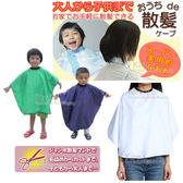kiret 通用式 化妝披肩 圍巾-半身 圍衣 兒童理髮 剪髮巾