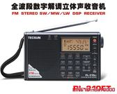 收音機Tecsun/德生 PL-310ET全波段數字解調立體聲收音機 MKS摩可美家