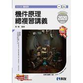 升科大四技 機件原理總複習講義(2020最新版)(附解答本)