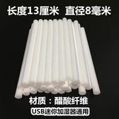 加濕器迷你加濕器備用棉芯棉棒揮發棉棒吸水棉芯過濾替換纖維棉條棉布 晶彩生活