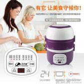 飛天鼠加熱飯盒 三層可插電加熱保溫飯盒預約定時電熱飯盒蒸飯器