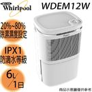 【Whirlpool惠而浦】 6公升一日...