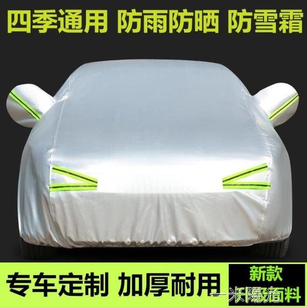 寶駿730專用車衣360汽車加厚510 560 310w車罩rs3防曬防雨隔熱套  一米陽光