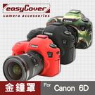 【現貨】Canon 6D 金鐘罩 金鐘套 easyCover 矽膠 防塵防摔 相機保護套 黑色 紅色 迷彩色 屮U7