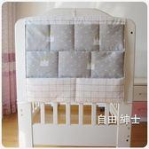 嬰兒床床頭掛袋 置物收納袋尿布小件床邊多功能儲物 1件免運
