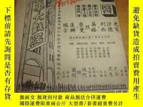 二手書博民逛書店罕見早期恐怖片?欣賞----鬼醫--1949年-廣州新華大戲院-