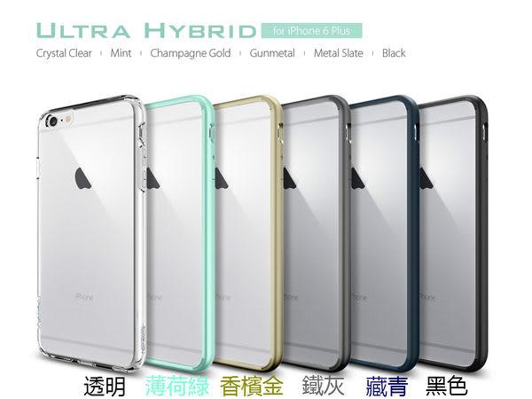 【贈9H玻璃保貼】Spigen 韓國 SGP iPhone 6 6s plus 5.5吋 Case Ultra Hybrid 透明邊框 保護殼 iPhone6s+