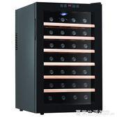 電子恒溫紅酒櫃28支裝 茶葉櫃 家用冷藏櫃冰吧『夏茉生活YTL』