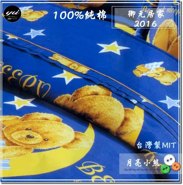 特大 kingsize【薄被套+薄床包】(6*7尺)/高級四件式100%純棉特大『月亮小熊』