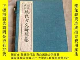 二手書博民逛書店罕見姚氏古文辭類纂Y343986