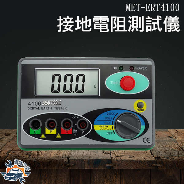 [儀特汽修]數字式接地電阻測試儀 防雷兆歐表搖表地阻儀 接地電阻測試儀MET-ERT4100