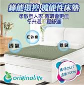 遠紅外線健康床墊-單人床3*6呎【Original Life】