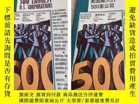 二手書博民逛書店美國最大的500家公司罕見500LARGEST U. S. CORPORATIONSY314398 看圖 看圖