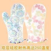 廚房耐高溫防燙手套 加厚硅膠防水隔熱手套