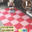 嬰兒爬行墊 地墊 止滑墊【Q0158-C】EVA素面30X30巧拼1入 MIT台灣製  收納專科