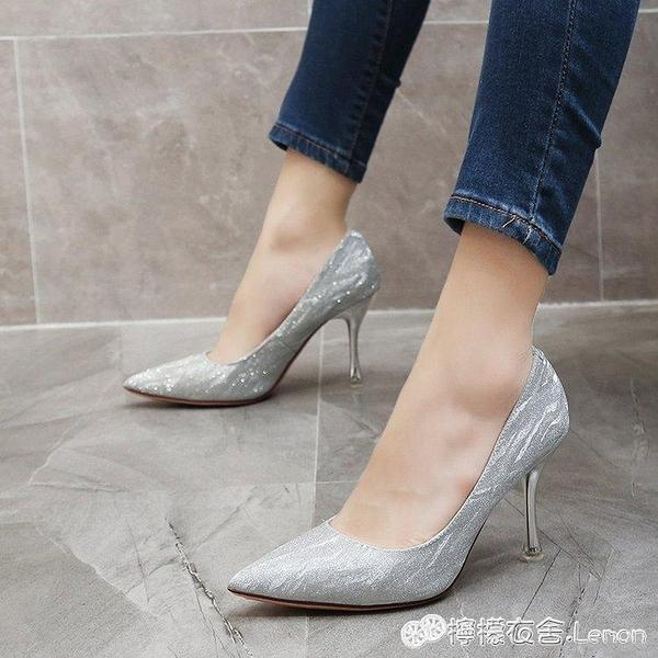銀色高跟鞋女秋季新款百搭細跟尖頭仙女風網紅少女小清新單鞋