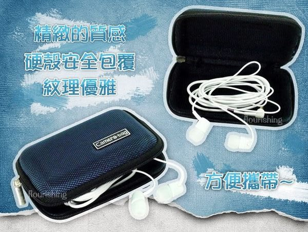 ★多功能耳機收納盒/硬殼/攜帶收納盒/傳輸線收納/Sony Xperia T2 Ultra D5303/T3 D5103