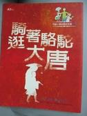 【書寶二手書T1/兒童文學_PKU】騎著駱駝逛大唐_王文華