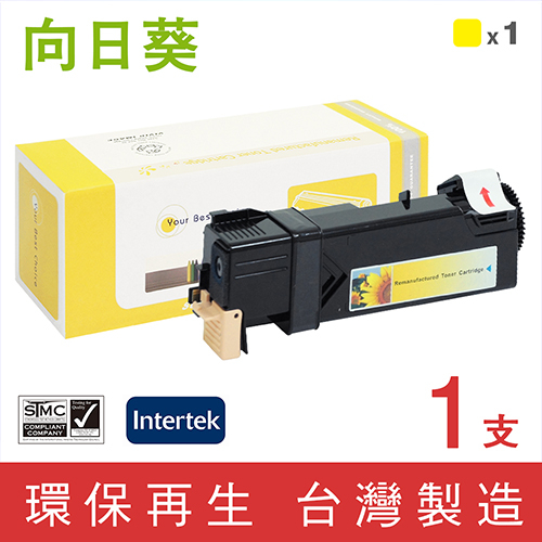 向日葵 for Fuji Xerox CT201306 黃色環保碳粉匣/適用 DocuPrint C2120