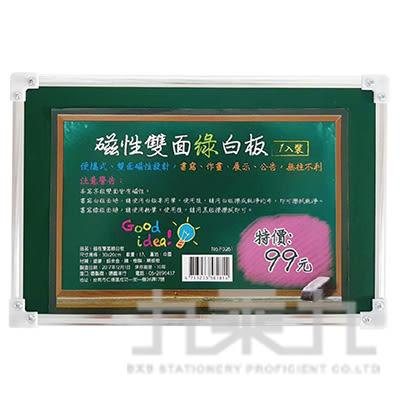 磁性雙面綠白板 F0261