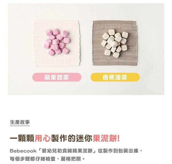 小饅頭** 寶膳BEBECOOK 嬰幼兒初食綿綿點心餅(16g) 蘋果 香蕉