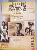 【書寶二手書T1/傳記_IOU】歐巴馬的夢想之路-以父之名_王輝耀, 歐巴馬