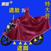 超大電動摩托車遮腳雨披皮雙人加大加厚兩側加長成人騎行男女雨衣