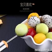切水果挖球器304不銹鋼切西瓜挖球勺冰激凌勺神器花樣水果刀工具