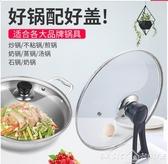 鍋蓋鍋蓋鋼化玻璃鍋蓋家用大小炒鍋炒菜蒸鍋通用把手30cm32cm透明蓋子  LX HOME 新品
