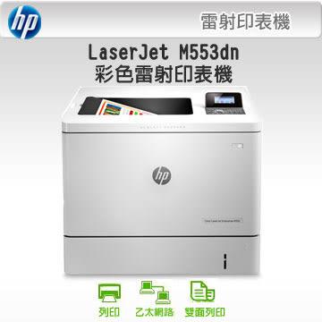 HP Color LaserJet M553dn高效高速彩色雷射印表機★高速雙面列印(全新品未拆封)(原廠公司貨)限量商品