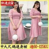 YOYO 中大尺碼顯瘦露背洋裝連身裙(2色 XL-4L)AH1033