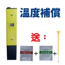 PH測試筆 溫度補償 酸鹼高精度 20811