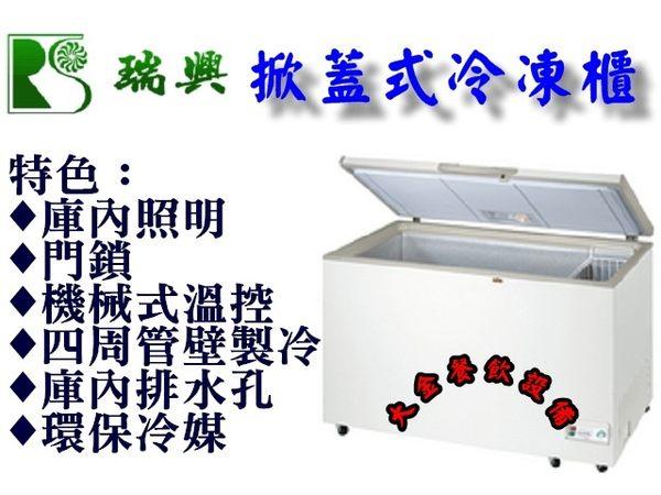 瑞興3.3尺掀蓋式冷凍櫃/301L上掀冰櫃/台製冷凍櫃/臥式冰櫃/冰淇淋冰櫃/白色冰櫃/台製冰櫃/大金
