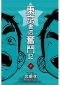 東京書店奮鬥記07