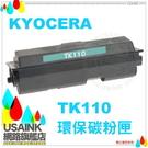 USAINK ~KYOCERA TK-110/ TK110 環保碳粉匣  KYOCERA MITA FS-720/FS-820/FS-920 Series