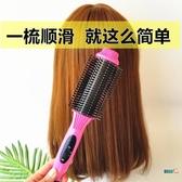 直髮梳 直卷兩用正韓順手負離直髮梳 家用卷髮器學生劉海內扣不傷髮神器