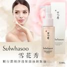 韓國Sulwhasoo 雪花秀 順行潔顏淨透保濕油卸妝油50ml