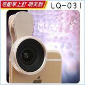 ✿mina百貨✿ 新款無變形 LIEQI LQ-031 0.6X無變形廣角鏡頭 夾式鏡頭 自拍神器 手機鏡頭 【C0182】