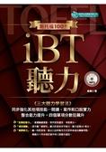 新托福100  iBT聽力(附MP3)