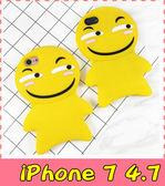 【萌萌噠】iPhone 7 (4.7吋)  創意趣味笑臉表情包保護殼 全包防摔矽膠軟殼 手機殼 手機套