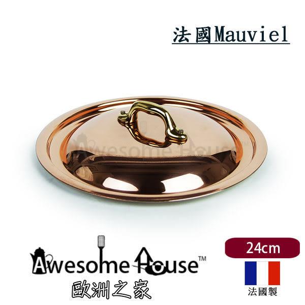 法國 Mauviel 24cm 銅鍋 鍋蓋 #6529.24