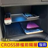 TOYOTA豐田【CROSS排檔前隔層】CC專用配件 置物盒隔層 排檔前置物架 中控隔層 收納隔板