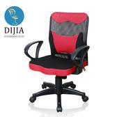 【DIJIA】希拉電腦椅/辦公椅(三色任選)紅