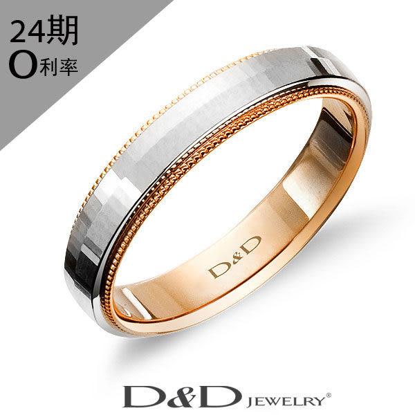 D&D 婚戒 對戒 男戒 環繞 Ⅰ 鉑金環繞設計