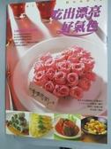 【書寶二手書T5/養生_YCU】吃出漂亮好氣色_積木文化