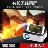 投影機3D高清手機投影儀家用無線wifi小型家庭影院1080P鐳射電視一體機4K牆投便攜迷你  英賽爾3c
